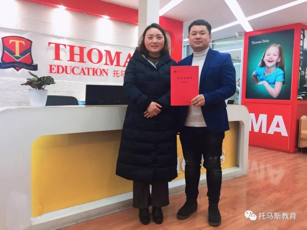 北京孙女士宋女士加盟托马斯学习馆