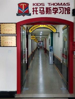 托马斯学习馆滨州校-门头