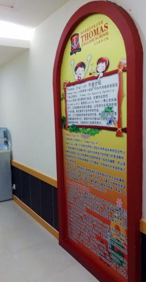 托马斯学习馆滨州校-文化形象墙