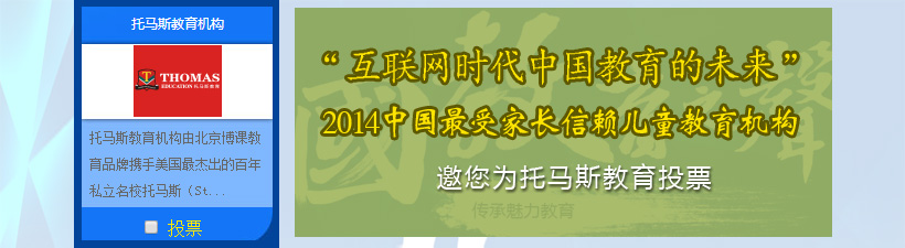 2014中国受家长信赖儿童教育机构-托马斯教育投票
