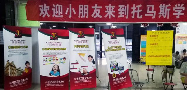 北京大兴托马斯学习馆欢迎您