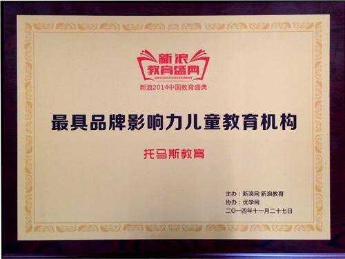 """托马斯教育获得新浪教育""""2014中国教育盛典""""具品牌影响力儿童教育机构"""