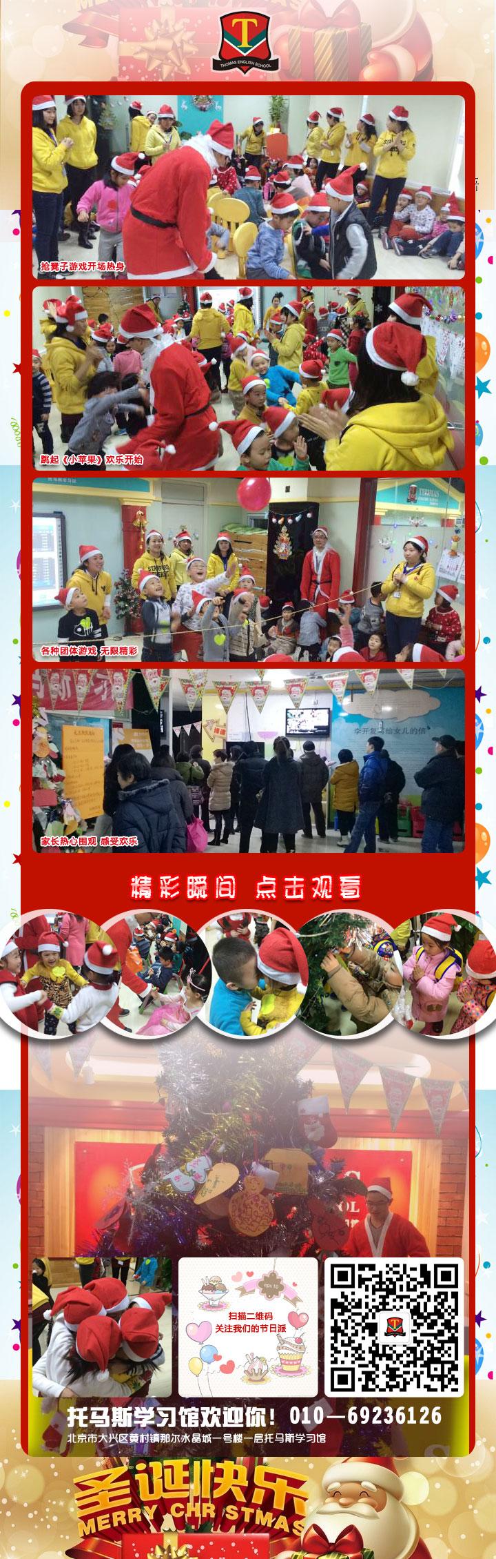 托马斯学习馆2014.12.25圣诞节狂欢派对