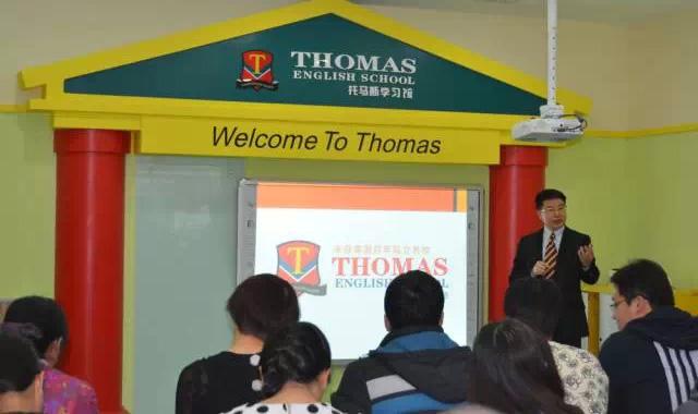 托马斯学习馆石景山金顶街校-开业盛况专家讲座