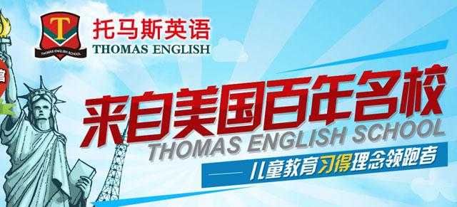 托马斯英语培训投资