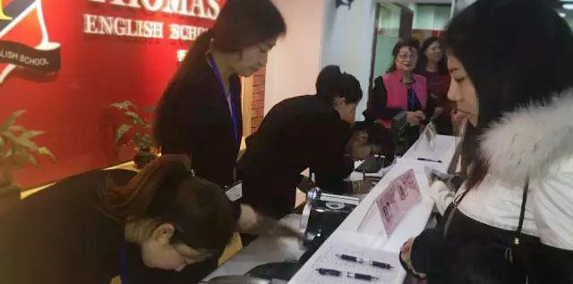 北京大兴托马斯学习馆家长报名缴费