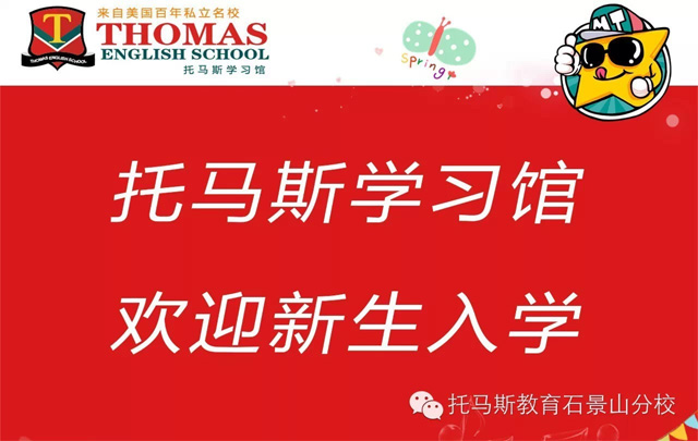 北京石景山托马斯学习馆2015春季STEAM课程班开学见面会