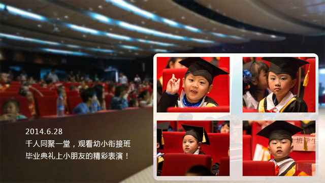 北京大兴托马斯学习馆2014STEAM课程班毕业典礼