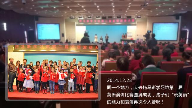 北京大兴托马斯学习馆2014第二届英语演讲比赛