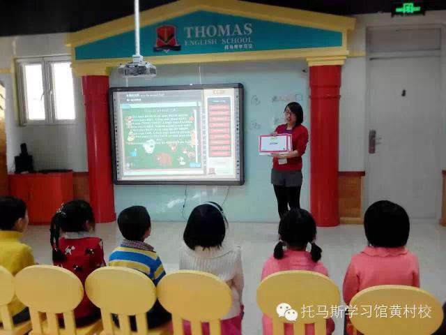托马斯英语线上线下教学