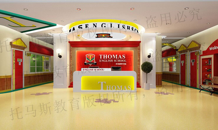 托马斯学习馆-前台