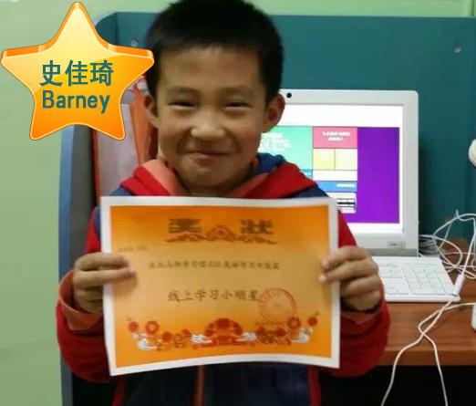 黄村校托马斯学习馆托马斯英语首期线上学习小明星