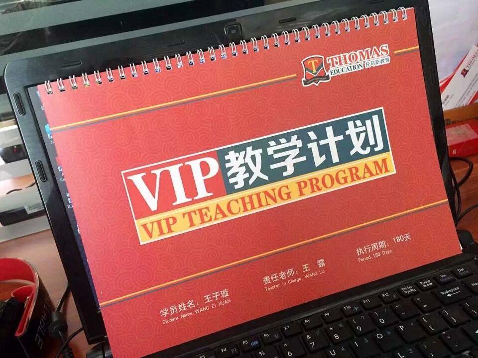 托马斯英语E-learning系统VIP教学