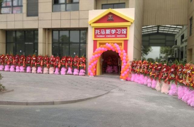 杭州托马斯学习馆开业盛况