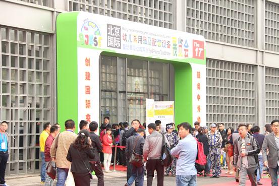 哈佛幼儿英语亮相北京国际展会