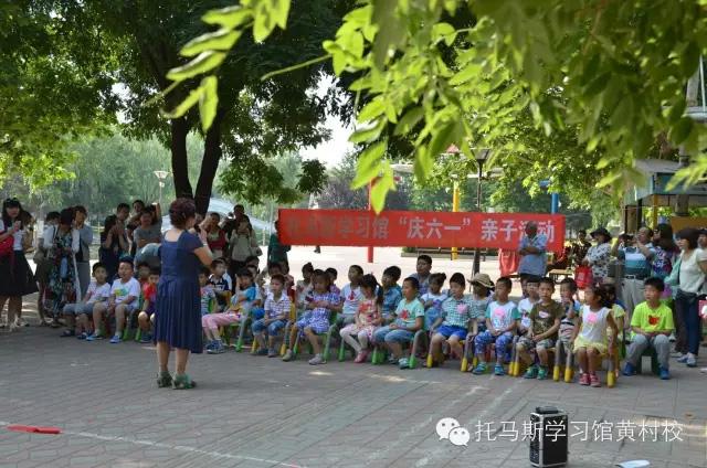 """托马斯学习馆黄村校英语班""""庆六一""""亲子活动"""