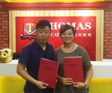 河南捷登教育和托马斯教育签署合作协议