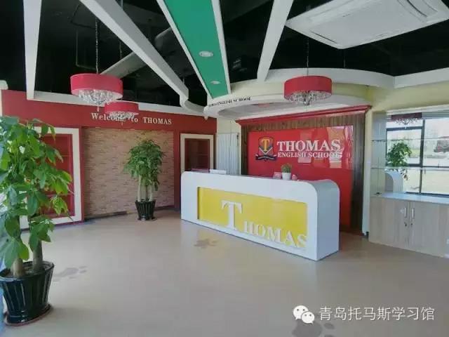 托马斯学习馆青岛校-前台大厅