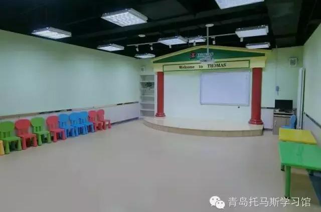 托马斯学习馆青岛校-多媒体教室