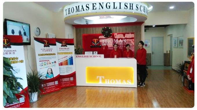 托马斯学习馆石景山金顶街校-大厅前台