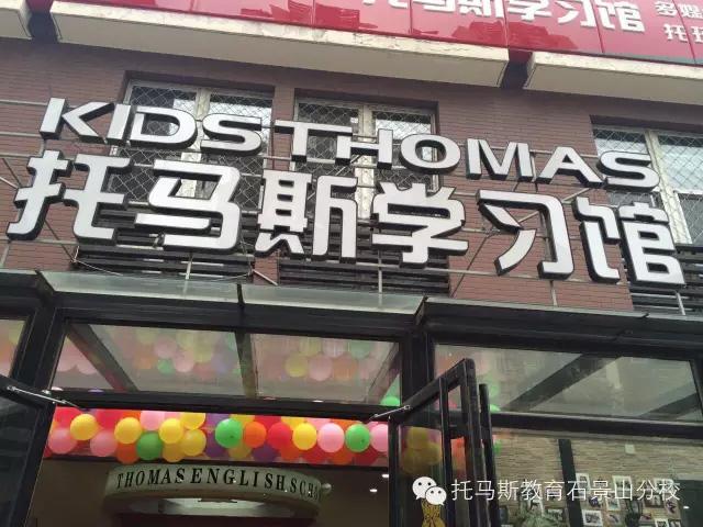 托马斯学习馆石景山金顶街校-标志性门头