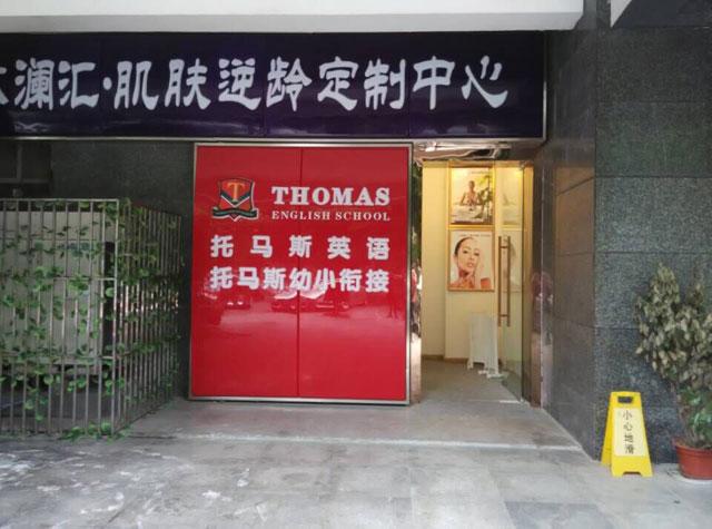 成都托马斯学习馆-精致户外广告