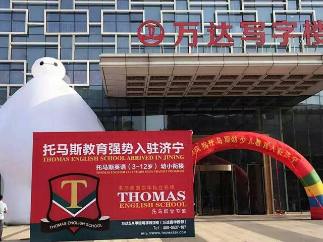 济宁托马斯学习馆-万达写字楼喷绘广告