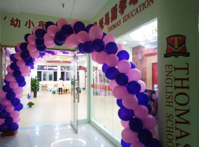 托马斯学习馆秦皇岛校开业-气球拱门