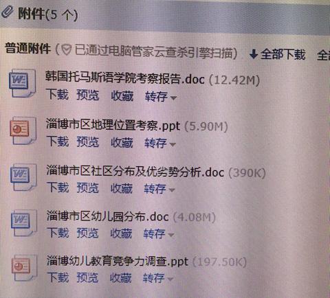 淄博市于校长考察报告邮件截图