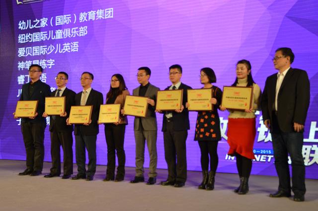 托马斯教育蝉联中国投资价值教育连锁机构