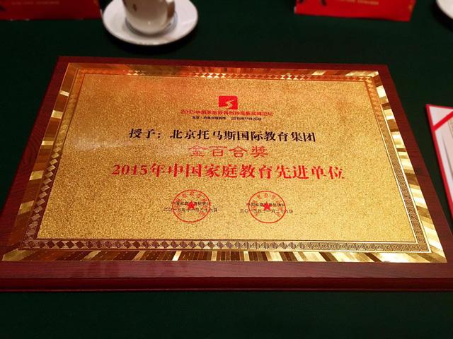 托马斯教育荣获2015金百合奖-2015年中国家庭教育创新先进单位奖