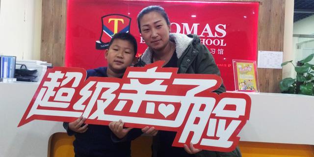托马斯学习馆亲子脸大赛-参赛亲子家庭