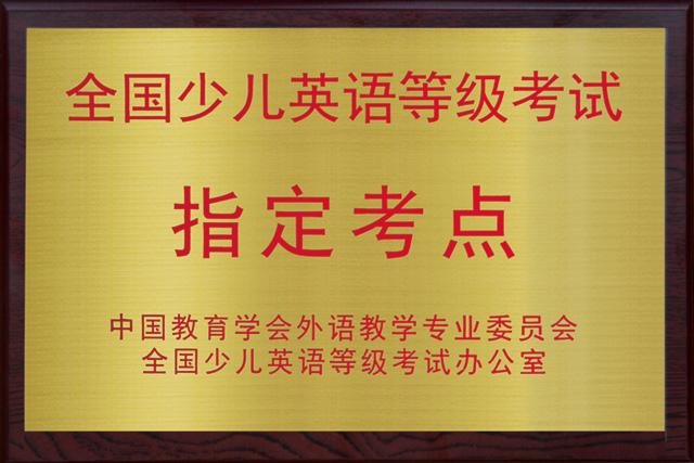 国家教育部授权托马斯学习馆成为全国少儿英语等级考试考点荣誉证书
