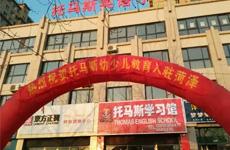 做足高端品质,托马斯学习馆菏泽校开业即成当地标杆