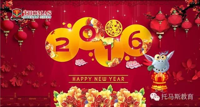 托马斯教育2016新年祝福