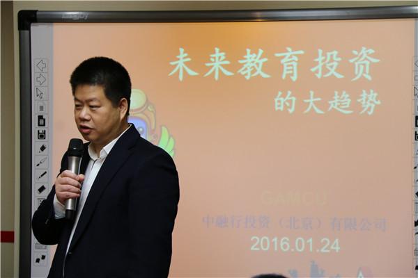 中融行投资(北京)有限公司董事长罗海新先生解读