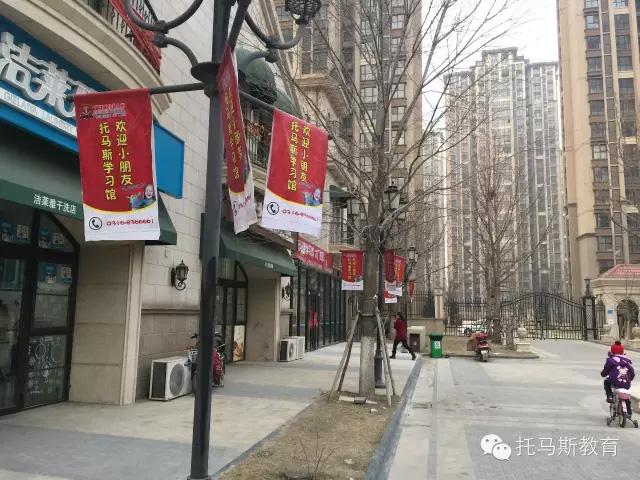 托马斯学习馆大厂校-户外广告