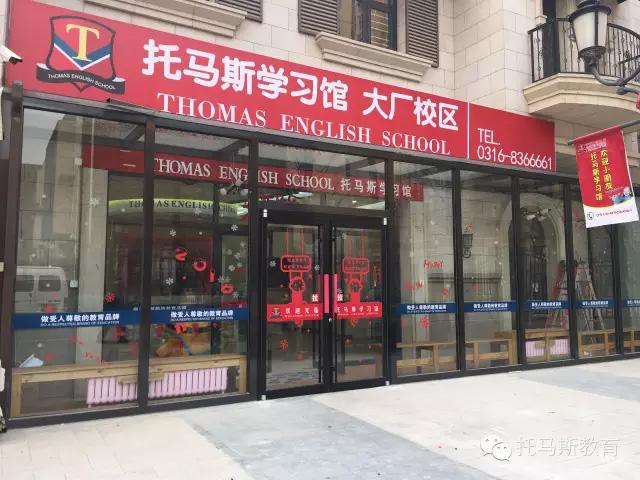 托马斯学习馆大厂校-漂亮门头外景