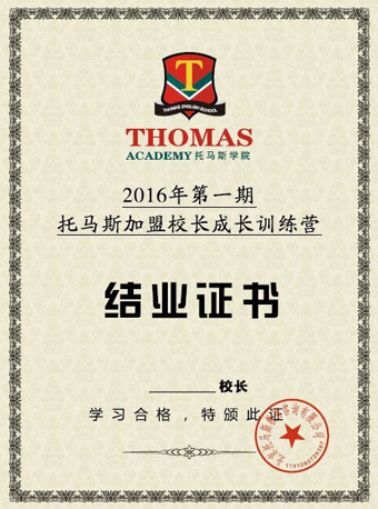 2016年第一期托马斯联盟校长成长训练营-颁发结业证书