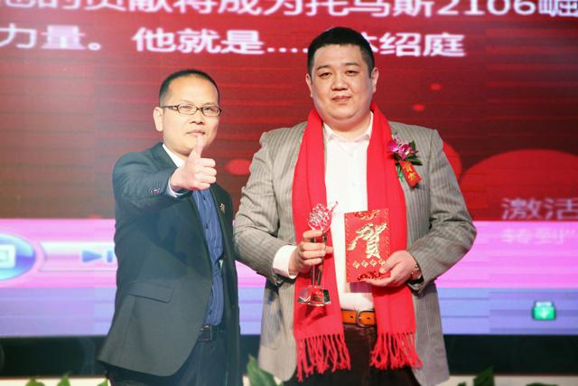 2015托马斯教育突出贡献奖林绍庭先生