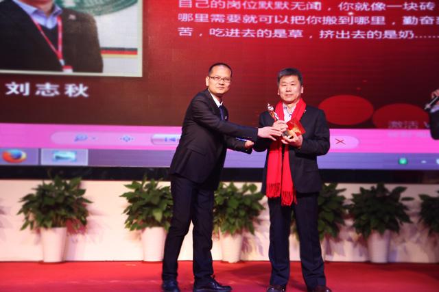 2015托马斯教育金牛奖刘志秋先生