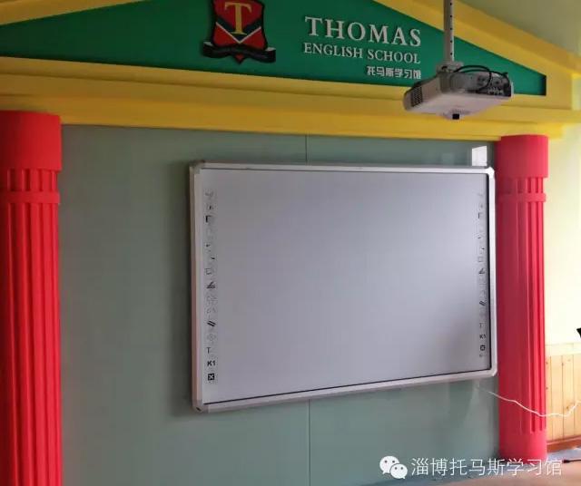 托马斯学习馆淄博校-多媒体教室