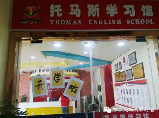 托马斯学习馆惠水校-室外拍摄