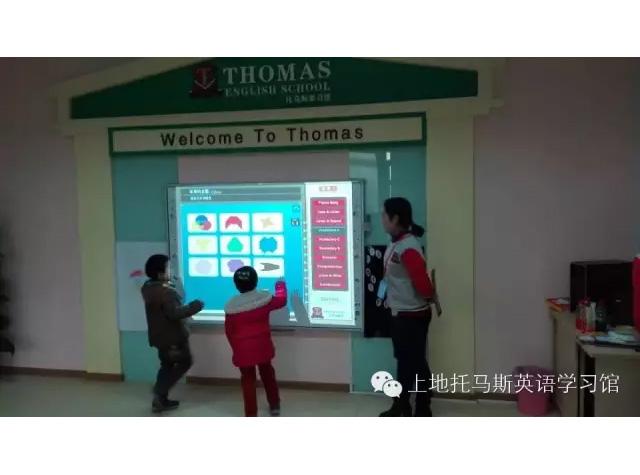 托马斯学习馆上地校-DEMO课
