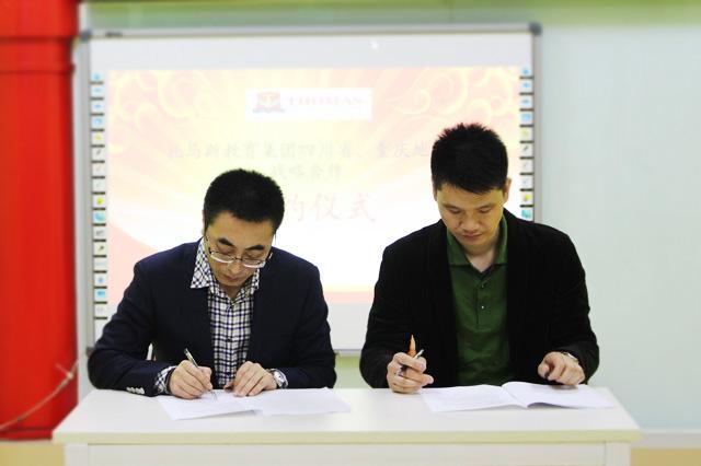 托马斯教育重庆市、四川省市场战略合作框架协议签署