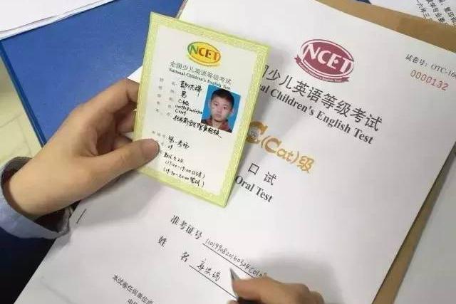 大兴托马斯学习馆黄村校-NCET英语等级考试