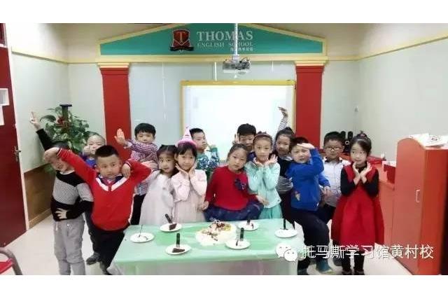 大兴托马斯学习馆黄村校-托马斯宝贝生日会