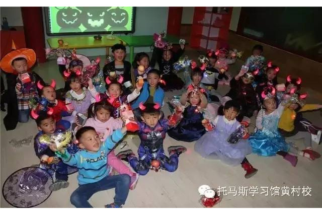 大兴托马斯学习馆黄村校-万圣节狂欢之夜