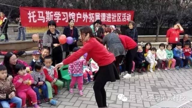 大兴托马斯学习馆黄村校-户外拓展课