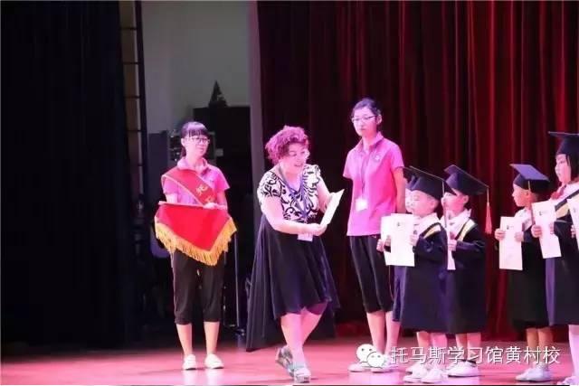 大兴托马斯学习馆黄村校-2015年毕业典礼